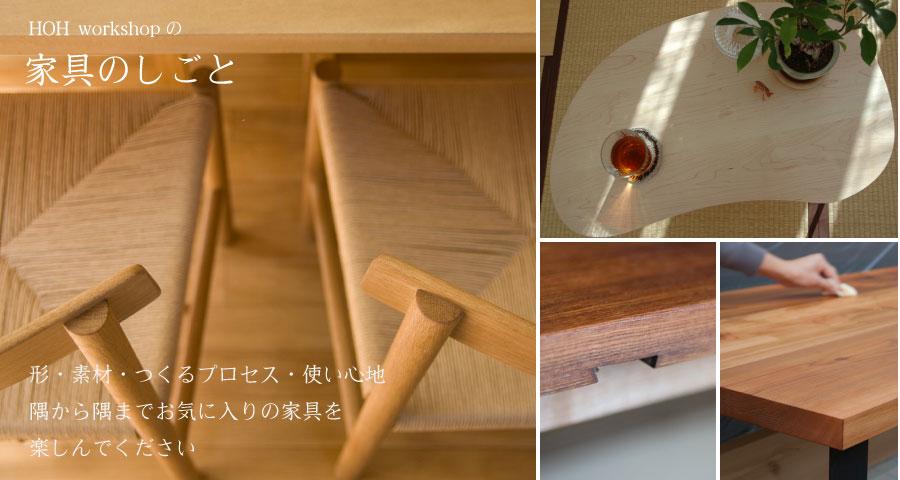 家具のしごと